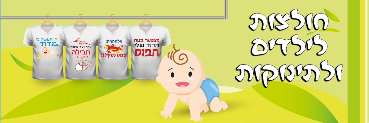 חולצות לילדים ולתינוקות