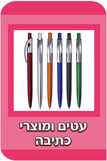 עטים ומוצרי כתיבה
