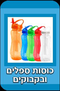 כוסות-ספלים-ובקבוקים
