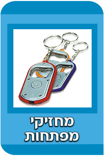 מחזיקי-מפתחות