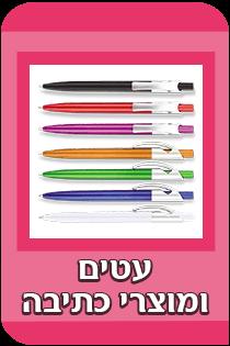 עטים-ומוצרי-כתיבה