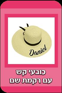 כובעי-קש-עם-רקמה